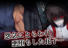 霊姦少女外伝 トイレの花子さんvs屈強退魔師2